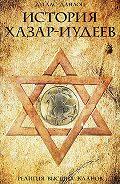 Дуглас Данлоп -История хазар-иудеев. Религия высших кланов