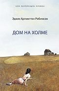 Евгений Матвеев, Эдвин Робинсон - Дом на холме