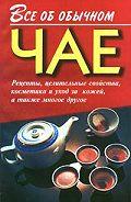 Иван Дубровин -Все об обычном чае