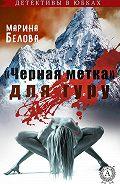 Марина Белова -«Черная метка» для гуру