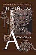Ростислав Снигирев -Библейская археология