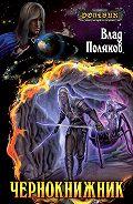 Влад Поляков -Чернокнижник