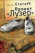 Илья Стогоff, Илья Стогов - Проект «Лузер». Эпизод первый. Шпага барона