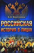 В. В. Фортунатов -Российская история в лицах