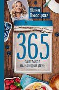 Юлия Александровна Высоцкая -365 завтраков на каждый день