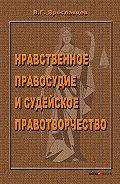 В. Г. Ярославцев -Нравственное правосудие и судейское правотворчество