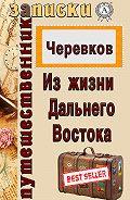 В. Д. Черевков -Из жизни Дальнего Востока