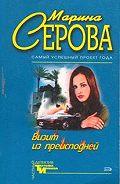 Марина Серова -Визит из преисподней
