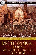 Николай Кареев -Историка. Теория исторического знания