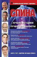 Павел Евдокименко -Спина. Лучшие методики. Лучшие специалисты