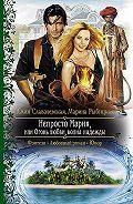 Юлия Славачевская -Непросто Мария, или Огонь любви, волна надежды