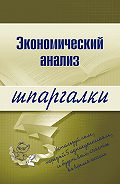 Анна Сергеевна Литвинюк -Экономический анализ