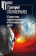 Григорий Померанц -Страстная односторонность и бесстрастие духа