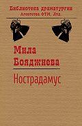 Людмила Бояджиева -Нострадамус