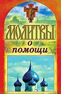 Татьяна Лагутина -Молитвы о помощи
