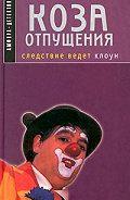 Далия Трускиновская -Коза отпущения