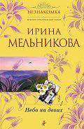Ирина Мельникова -Небо на двоих