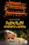 Юлия Чернова -Павильон Зелёного солнца