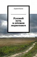Сергей Попов -Русский путь всетевом маркетинге