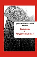 Илья Мельников -Художественная обработка металла. Драгоценные и полудрагоценные камни