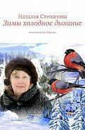 Наталья Степанова -Зимы холодное дыхание