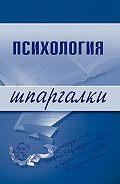 Наталия Александровна Богачкина - Психология