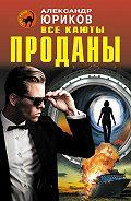 Александр Юриков - Все каюты проданы