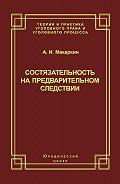 Андрей Макаркин - Состязательность на предварительном следствии