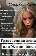 Дарья Кова -Разведенная жена, или Жизнь после