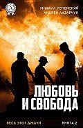 Михаил Успенский -Любовь и свобода
