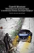 Сергей Штанько -Удивительное путешествие инеобычные деяния мистера Сайфера. Повесть, рассказы, миниатюры