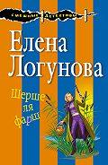 Елена Ивановна Логунова -Шерше ля фарш