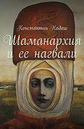 Константин Кадаш -Шаманархия и ее нагвали