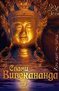 Свами Вивекананда -Йога идет на Запад