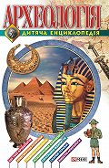 А. Э. Ермановская -Археологiя. Дитяча енциклопедія