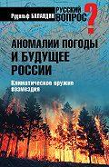 Рудольф Баландин -Аномалии погоды и будущее России. Климатическое оружие возмездия
