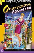 Дарья Донцова - Огнетушитель Прометея