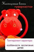 Илья Мельников - Темперамент характера: особенности воспитания детей