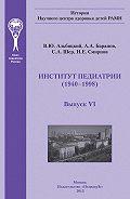 Александр Баранов -Институт педиатрии