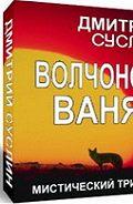 Дмитрий Суслин -Волчонок Ваня