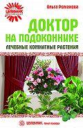 Ольга Романова -Доктор на подоконнике. Лечебные комнатные растения