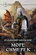 Владимир Мясоедов -Море сумерек