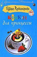 Наталья Александрова -Капкан для принцессы
