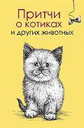 Елена Цымбурская - Притчи о котиках и других животных