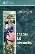 Елена Соколова -Следы во времени