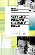 Вячеслав Баранов -Финансовый менеджмент. Стоимостной подход: учебное пособие