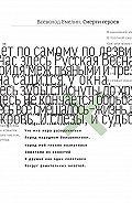 Всеволод Емелин - Смерти героев (сборник)