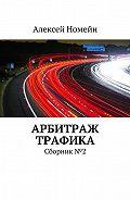 Алексей Номейн - Арбитраж трафика. Сборник№2