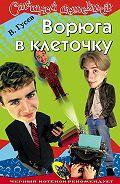 Валерий Гусев -Ворюга в клеточку