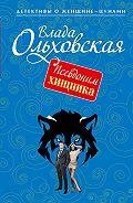 Влада Ольховская - Псевдоним хищника